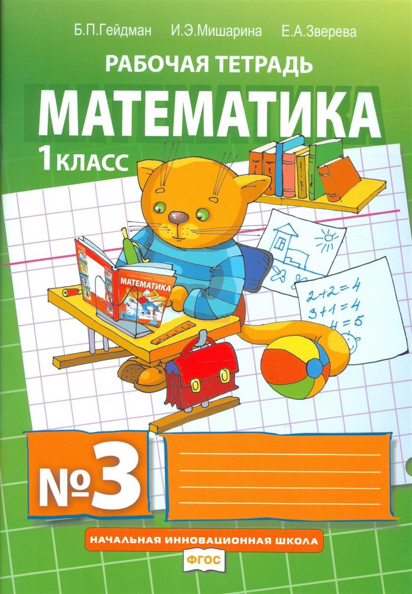 Математика. Рабочая тетрадь № 3 для 1 класса начальной школы