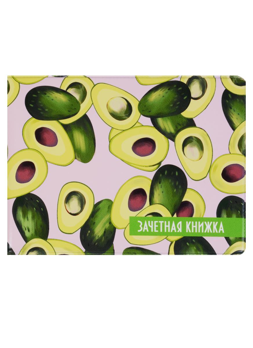 Обложка для зачетной книжки Авокадо