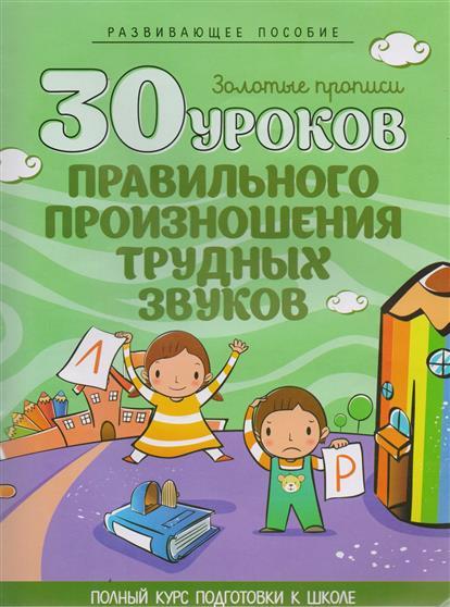 Клюйко Т. (сост.) 30 уроков правильного произношения трудных звуков