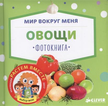 Измайлова Е. (ред.) Мир вокруг меня. Овощи. Фотокнига ISBN: 9785906899842