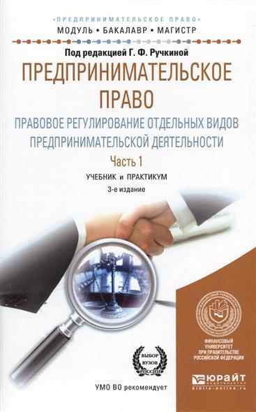 Предпринимательское право. Правовое регулирование отдельных видов предпринимательской деятельности. Часть 1. Учебние и практикум