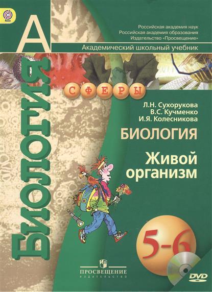 Биология. Живой организм. 5-6 классы. Учебник для общеобразовательных организаций с приложением на электронном носителе. 2-е издание