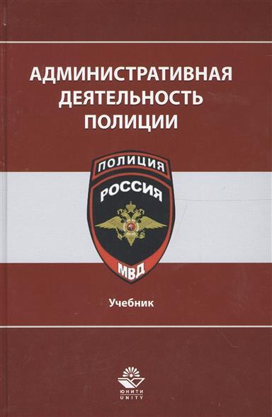 Административная деятельность полиции