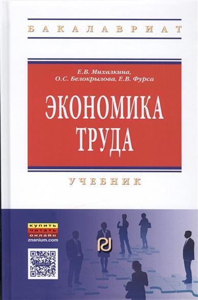 Экономика труда Учебник