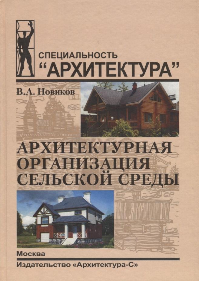 Новиков В. Архитектурная организация сельской среды сергей новиков соседи записки квартиранта