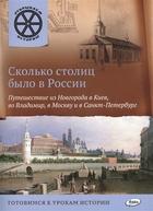 Сколько столиц было в России. Путешествие из Новгорода в Киев, во Владимир, в Москву и в Санкт-Петербург. Готовимся к урокам истории