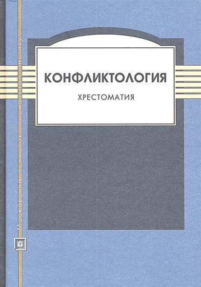 Конфликтология. Хрестоматия. 4-е издание, исправленное и дополненное