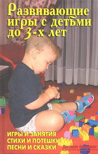 Лещинская В., Иевлев А. Развивающие игры с детьми до 3-х лет а круглова а николаев развивающие игры для детей