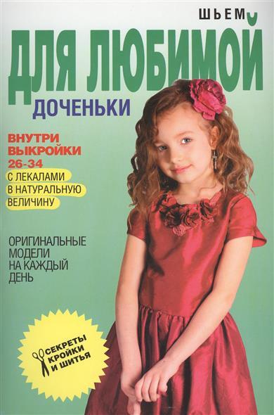 Ермакова С. Шьем для любимой доченьки. Оригинальные модели на каждый день (+выкройки 26-34 с лекалами в натуральную величину) bondibon студия дизайна шьем для любимой куклы