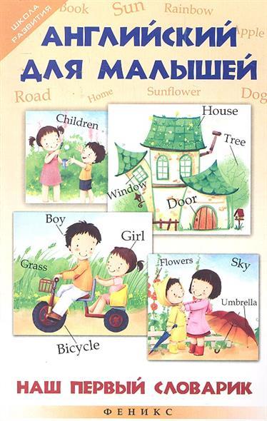Английский для малышей Наш первый словарик