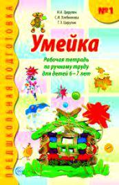 Умейка Р/т №1 по ручному труду для детей 6-7 л
