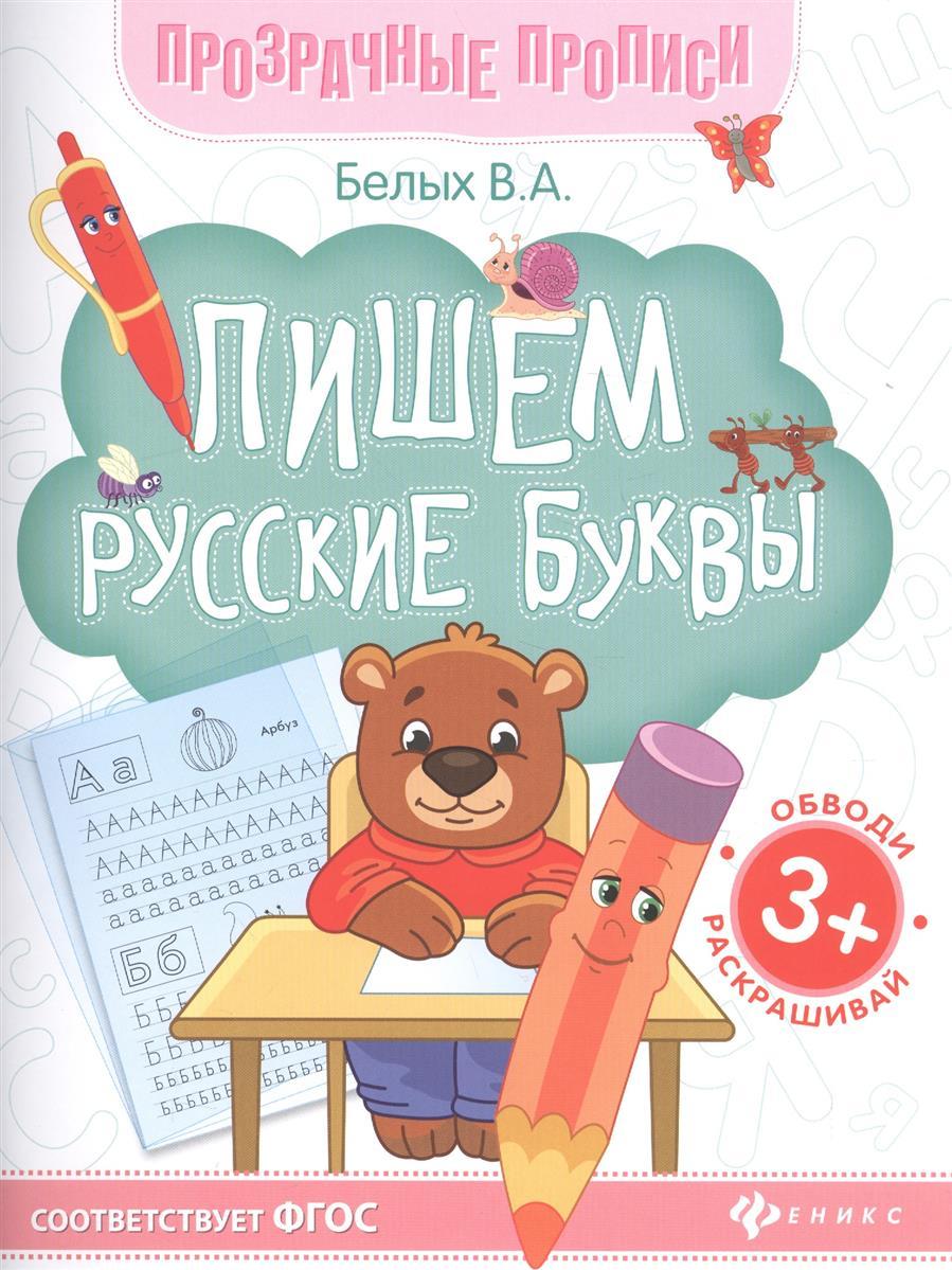 Белых В. Пишем русские буквы. Книга-тренажер