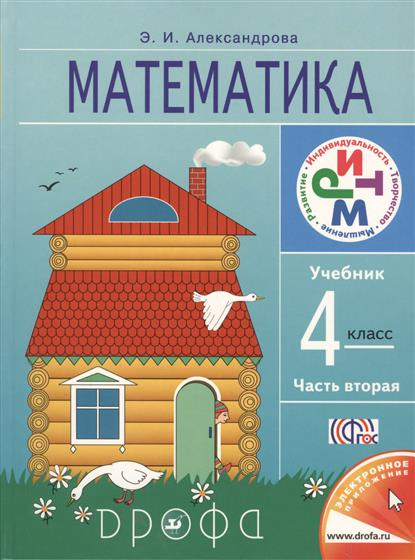 Математика. 4 класс. Учебник в двух частях. Часть вторая