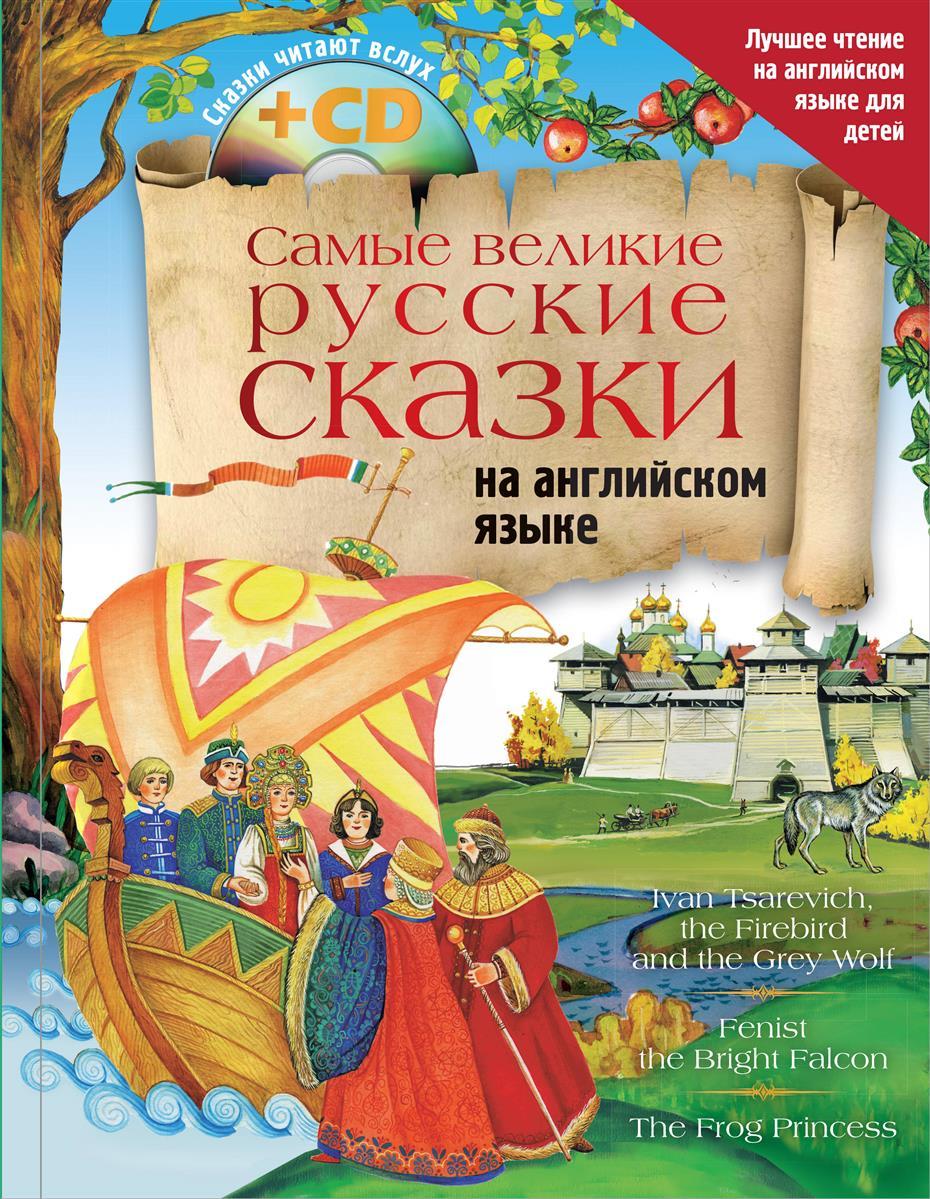 Положенцева Д. Самые великие русские сказки на английском языке (+ CD)