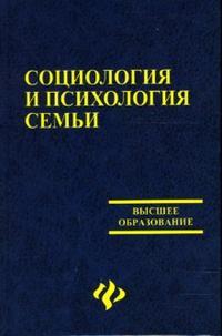 Социология и психология семьи
