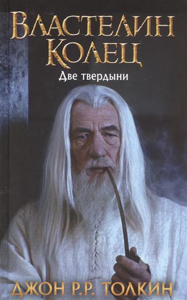 купить Толкин Дж. Властелин Колец. Две твердыни по цене 277 рублей