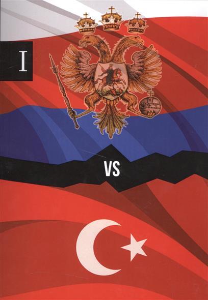Россия и Турция. Избранные произведения о истории Русско-Турецких конфликтов. Книга 1