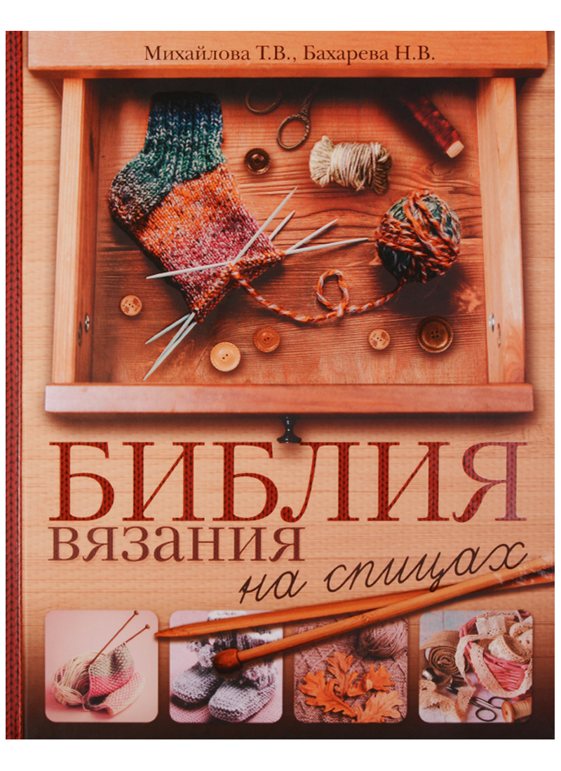 Михайлова Т., Бахарева Н. Библия вязания на спицах бахарева к кузьмина с маленький математик математ игры…