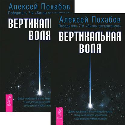 Вертикальная воля (комплет из 2 книг) стоимость