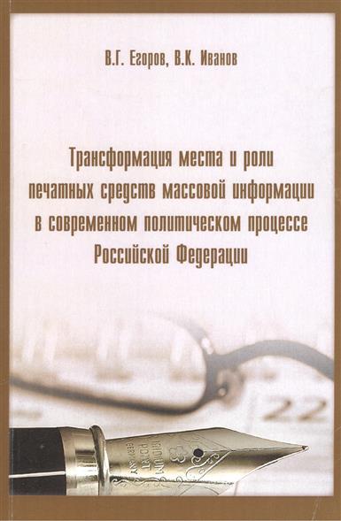 Трансформация места и роли печатных средств массовой информации в современном политическом процессе Российской Федерации