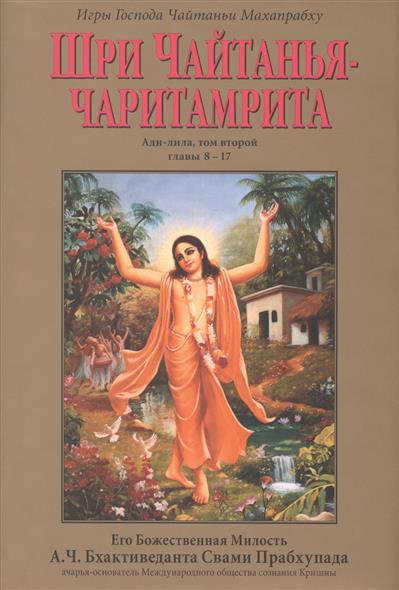 все цены на Кришнадас Кавираджа Госвами Шри Чайтанья-Чаритамрита. Ади-лила, том второй (главы 8-17) с подлинными бенгальскими текстами, русской транслитерацией, дословным и литературным переводом и комментариями онлайн