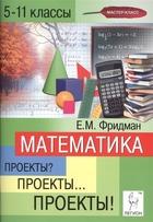 Математика. Проекты? Проекты… Проекты! 5-11 классы. Учебно-методическое пособие
