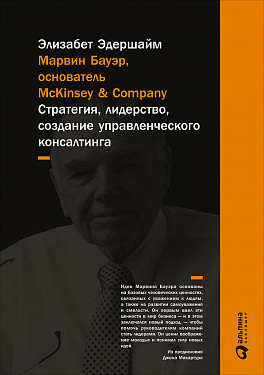 Эдершайм Э. Марвин Бауэр, основатель McKinsey & Company. Стратегия, лидерство, создание управленческого консалтинга eichholtz вешалка mckinsey