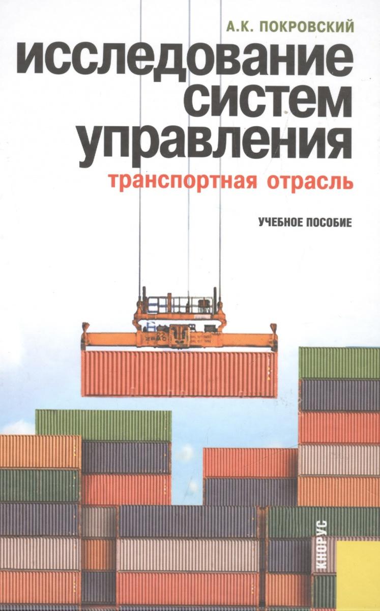 Покровский А. Исследование систем управления (транспортная отрасль) покровский а корабль отстоя рассказы и другое