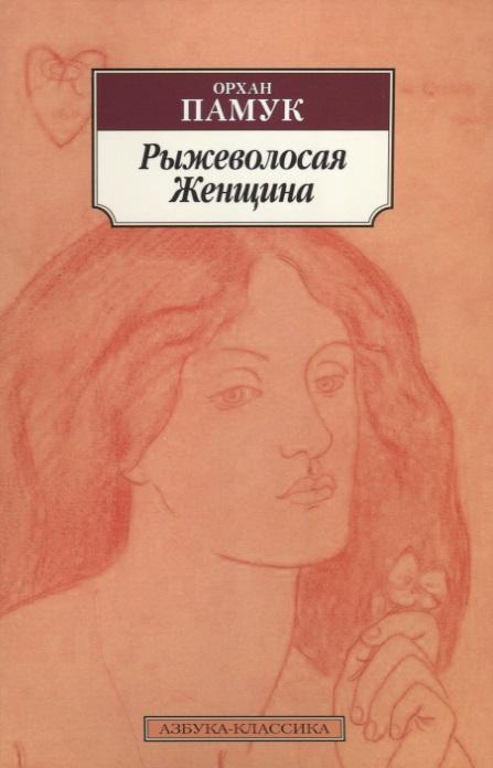 Памук О. Рыжеволосая Женщина памук о рыжеволосая женщина