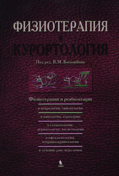 Физиотерапия и курортология Кн. 3