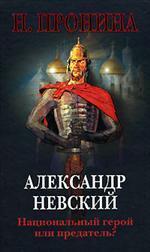 Александр Невский национальный герой или предатель