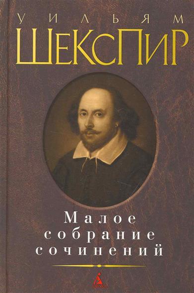 Шекспир У. Шекспир Малое собрание сочинений э т гофман и другие а морозов малое собрание сочинений