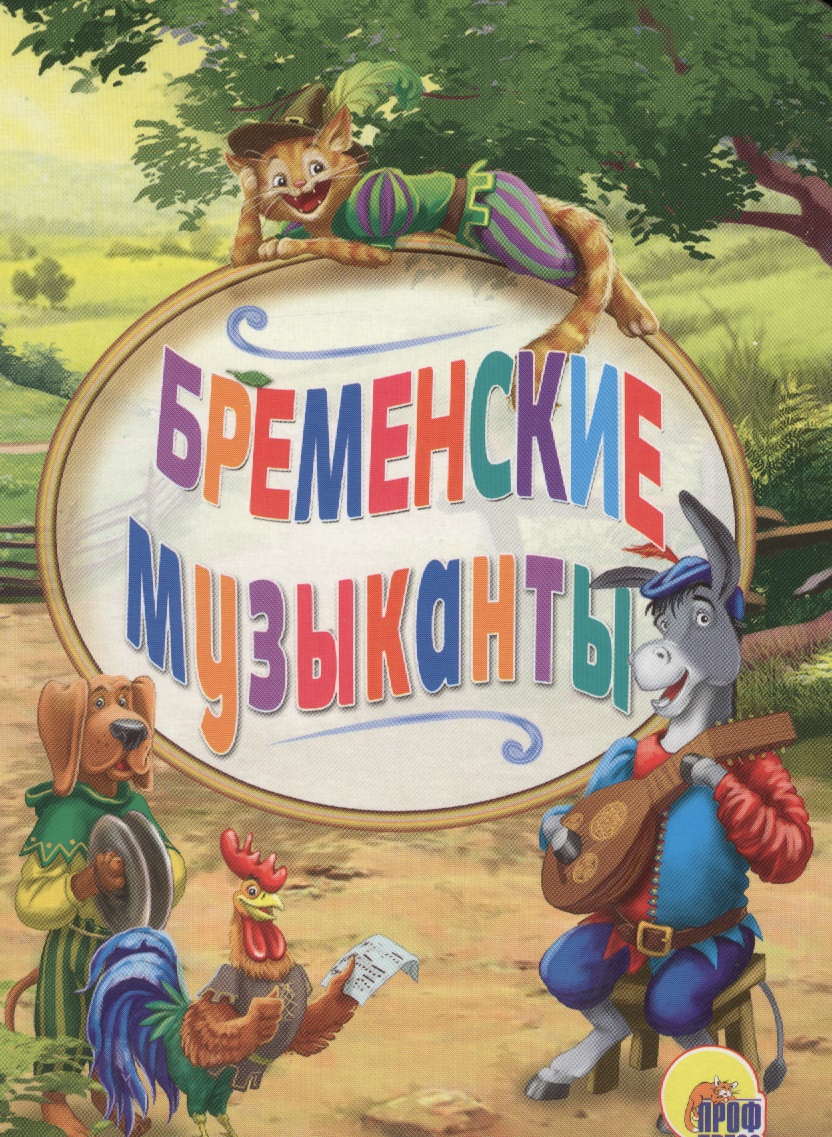 Бременские музыканты prostotoys набор разбойники м ф бременские музыканты prostotoys