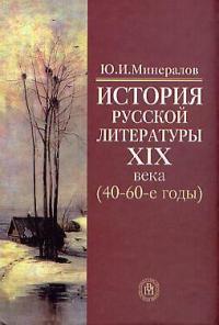 История русской лит-ры 19 века