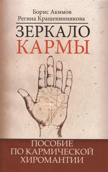 Зеркало кармы. Пособие по кармической хиромантии. 2-е издание
