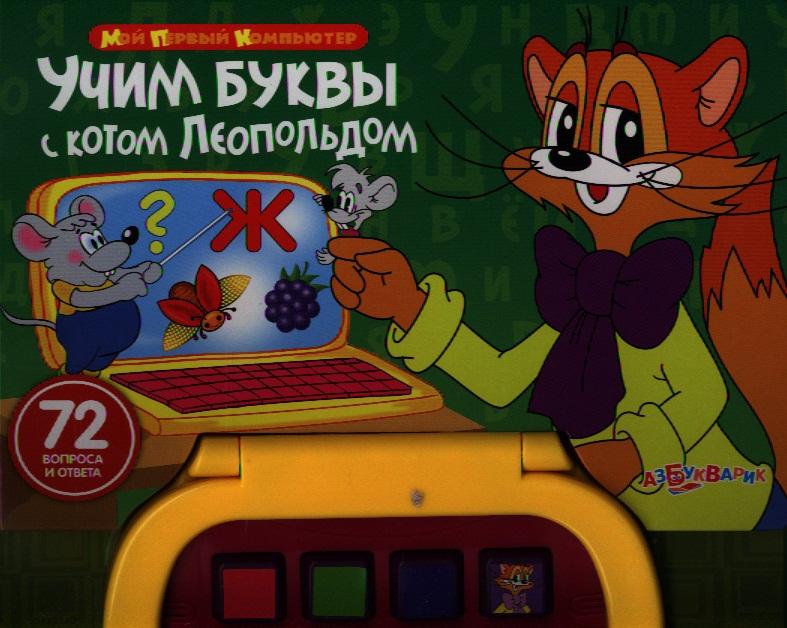 Булацкий С. (сост.) Учим буквы с котом Леопольдом булацкий с сост про медведя и его соседей
