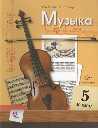 Музыка. 5 класс. Учебник для учащихся общеобразовательных учреждений. Издание третье, дополненное