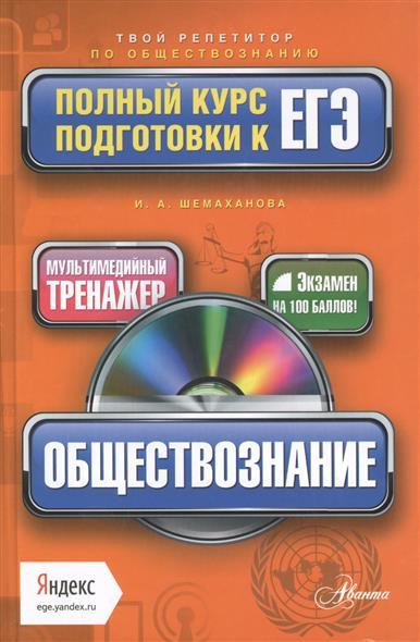 Шемаханова И. Обществознание. Полный курс подготовки к ЕГЭ + CD математика полный курс подготовки к егэ cd