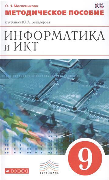 Информатика и ИКТ. 9 класс. Методическое пособие к учебнику Ю.А.Быкадорова