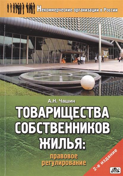 Товарищества собственников жилья: правовое регулирование. 2-е издание, переработанное