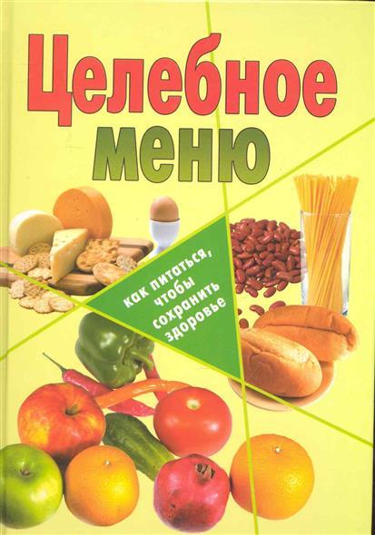 Целебное меню Как питаться чтобы сохранить здоровье