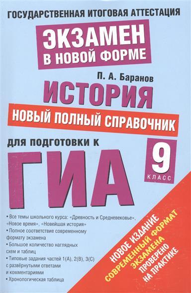 История. Новый полный справочник для подготовки к ГИА. 9 класс
