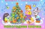 КН Новогодняя елочка