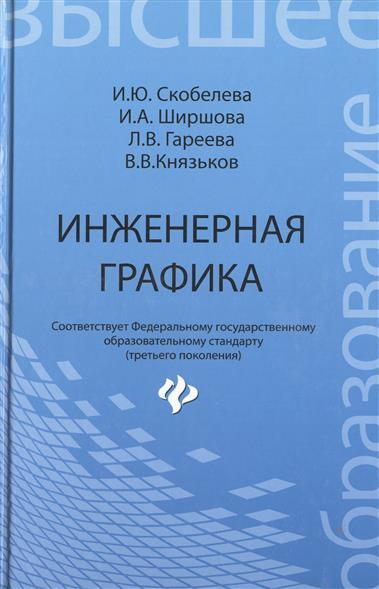 Скобелева И., Ширшова И., Гареева Л., Князьков В. Инженерная графика куликов в инженерная графика