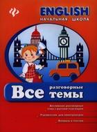 Все разговорные темы. Английские разговорные темы с русским переводом. Упражнения для самопроверки. Вопросы к текстам