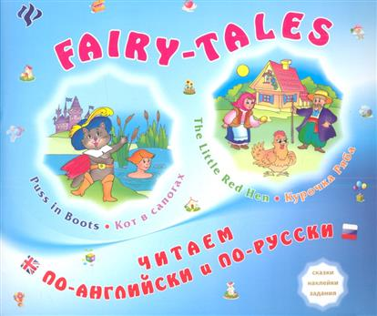 Зиновьева Л. FAIRY-TALES. The little Red Hen. Курочка Ряба. Puss in Boots. Кот в сапогах lift the flap fairy tales