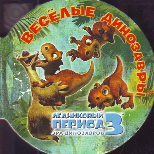 Ледниковый период 3 Веселые динозавры