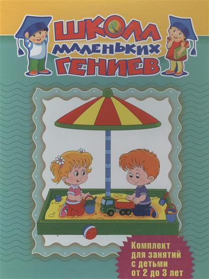 Комплект для занятий с детьми от 2 до 3 лет (комплект из 7 книг в коробе) валерий афанасьев комплект из 7 книг