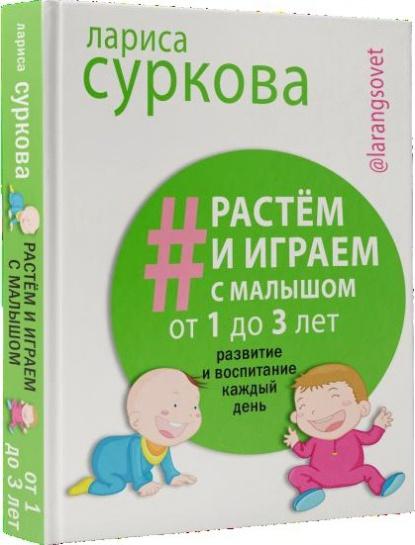 Суркова Л. Растем и играем с малышом от 1 до 3 лет: развитие и воспитание каждый день александр лебедев день суркова