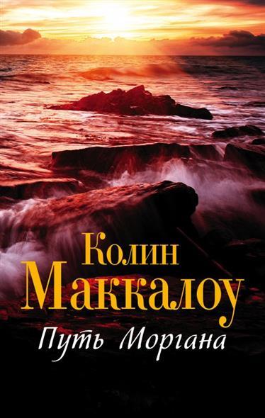 Маккалоу К. Путь Моргана маккалоу к колин маккалоу комплект из 7 книг